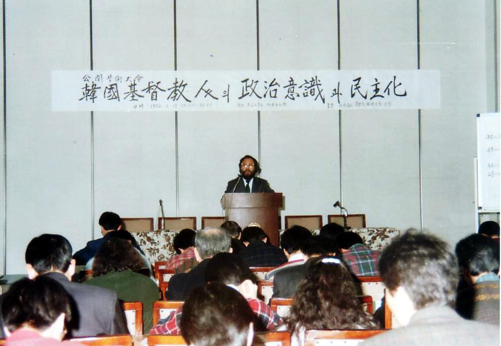 1992-0215(한국기독교인의 정치의식과 민주화 강연)