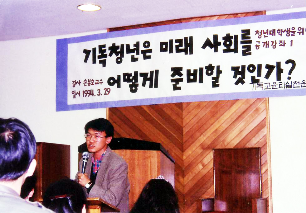 1994-0329(청년대학생을위한 공개강좌)