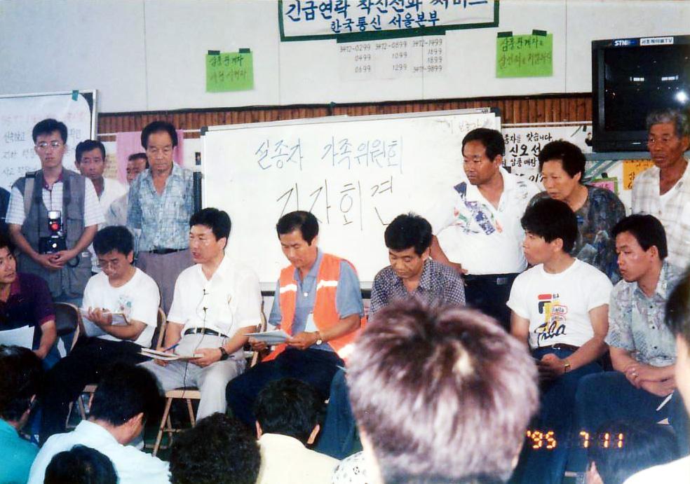 1995-0630(한국기독교연합봉사단 삼풍백화점 구조 지원)