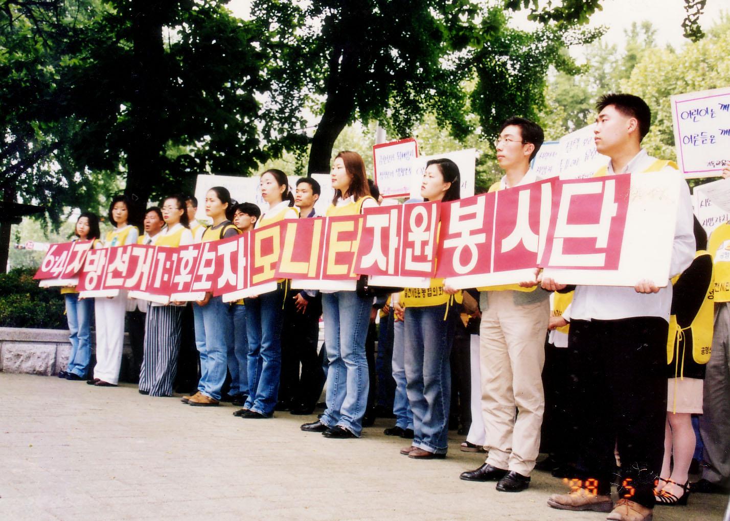 1998-공명선거모니터단