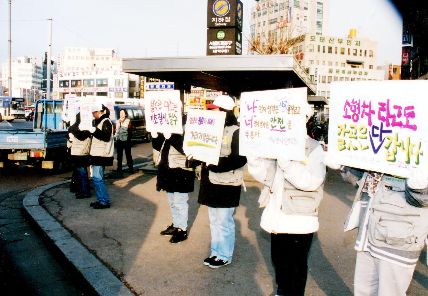 1998-(소형차타기운동)