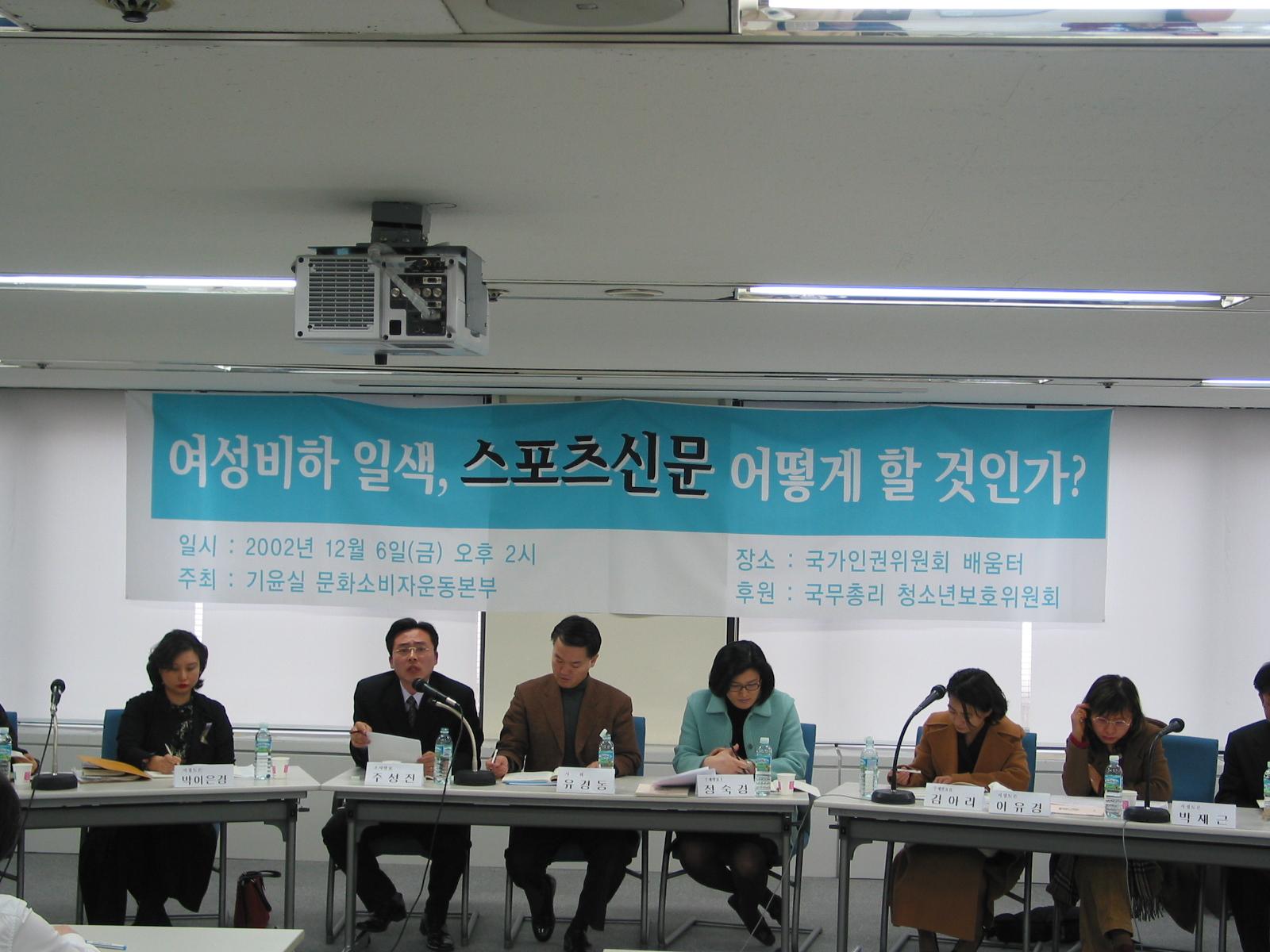 2002-스포츠신문정책토론회