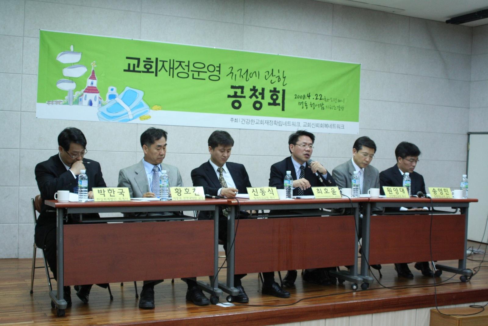 2008-교회재정운영 공청회