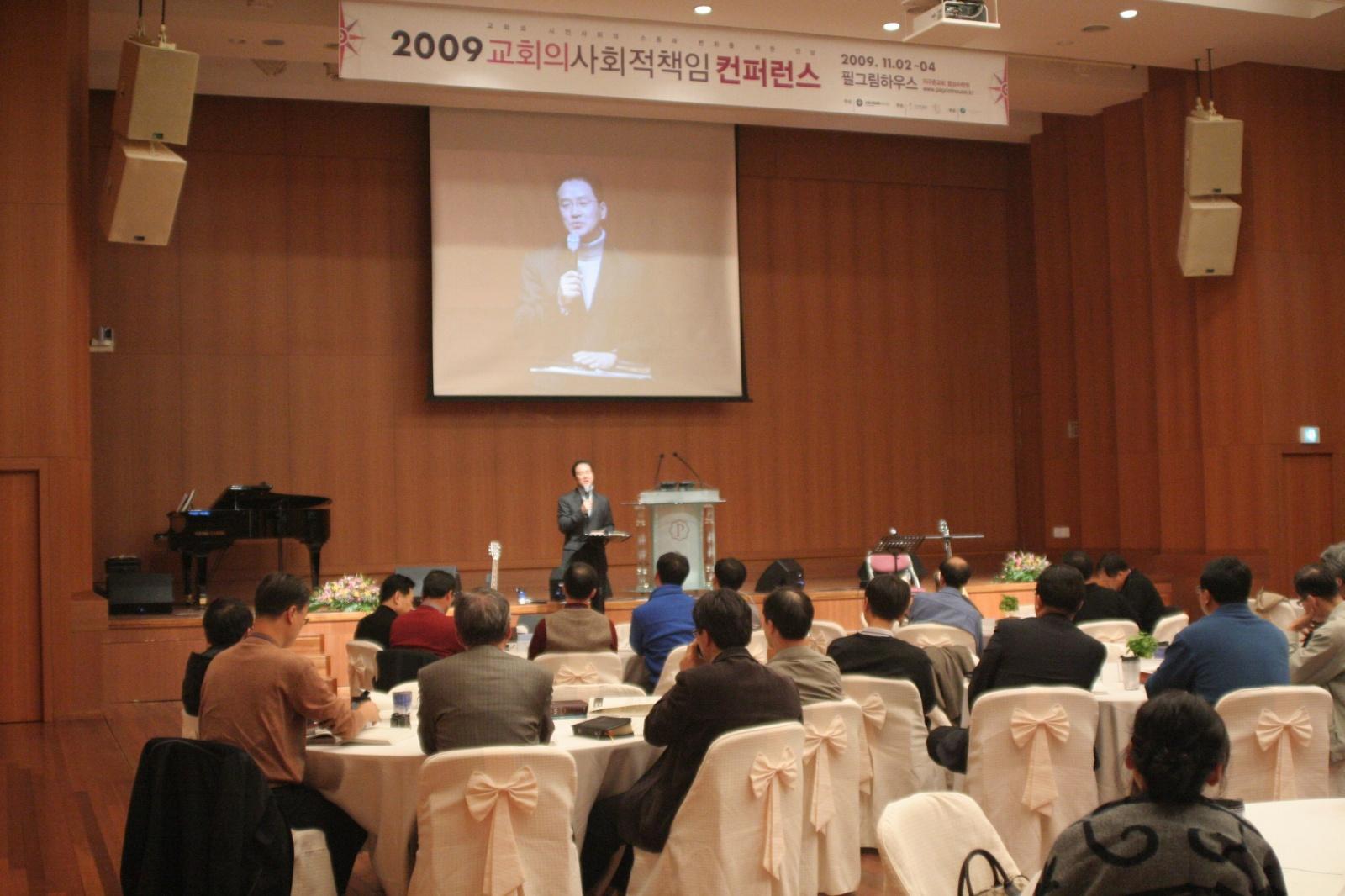 2009-교회의사회적책임컨퍼런스