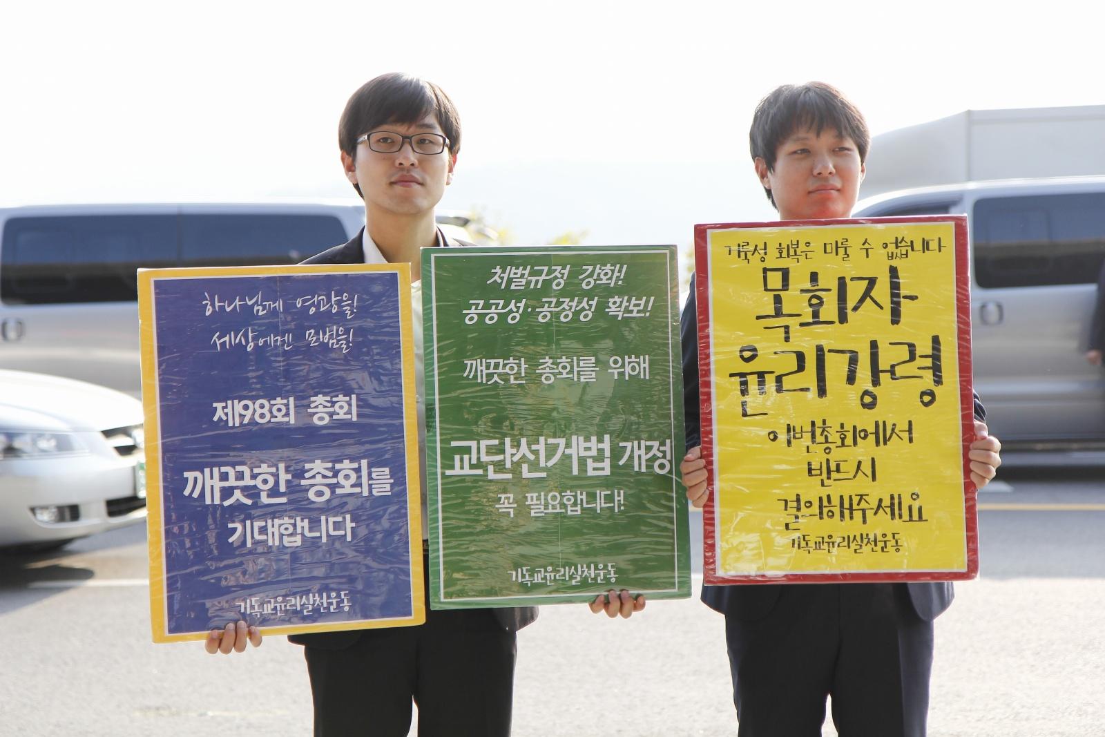 2013-깨끗한총회캠페인