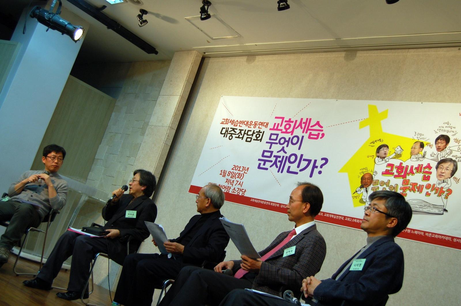 2013-세습반대운동 대중좌담회