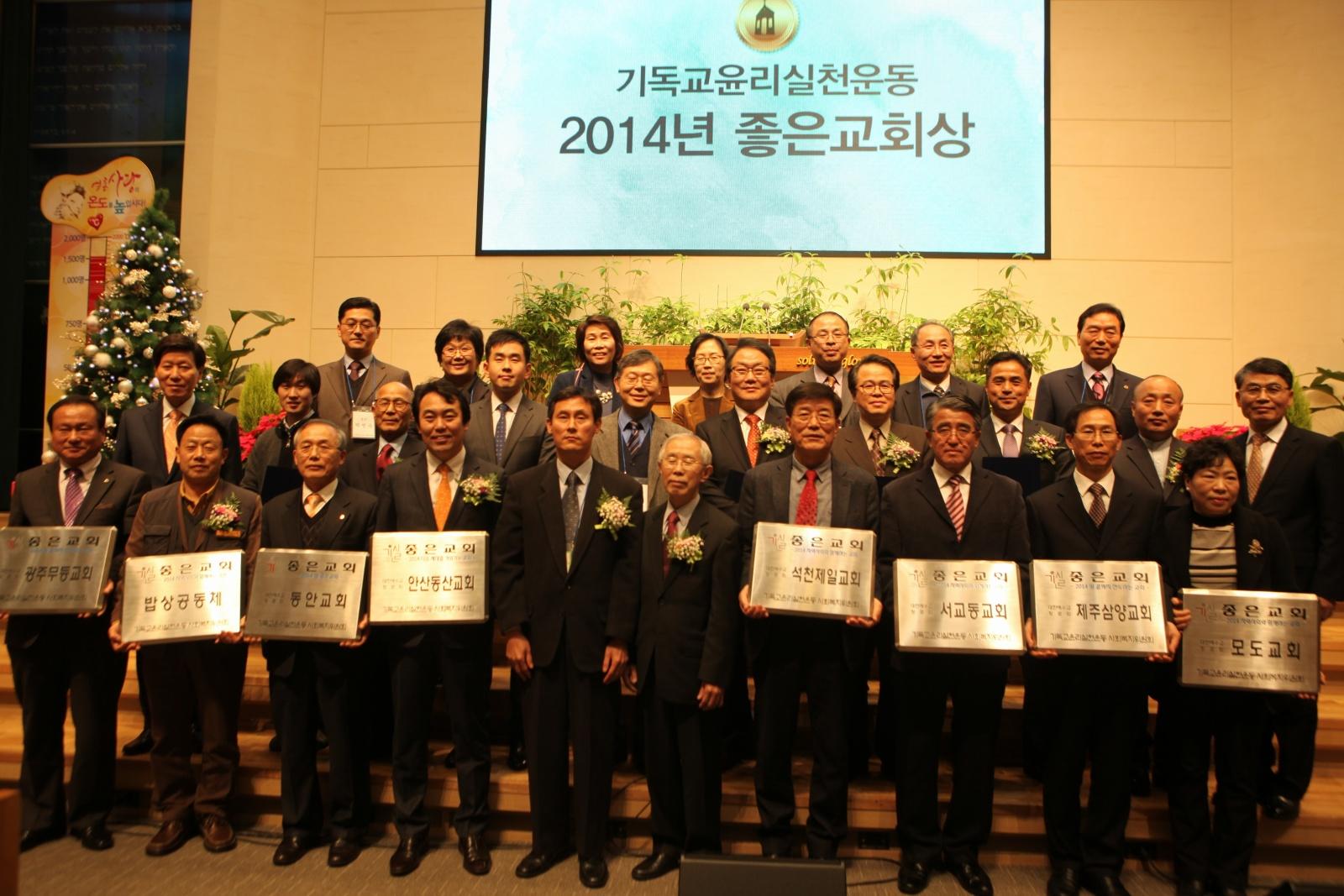 2014-좋은교회상 시상식