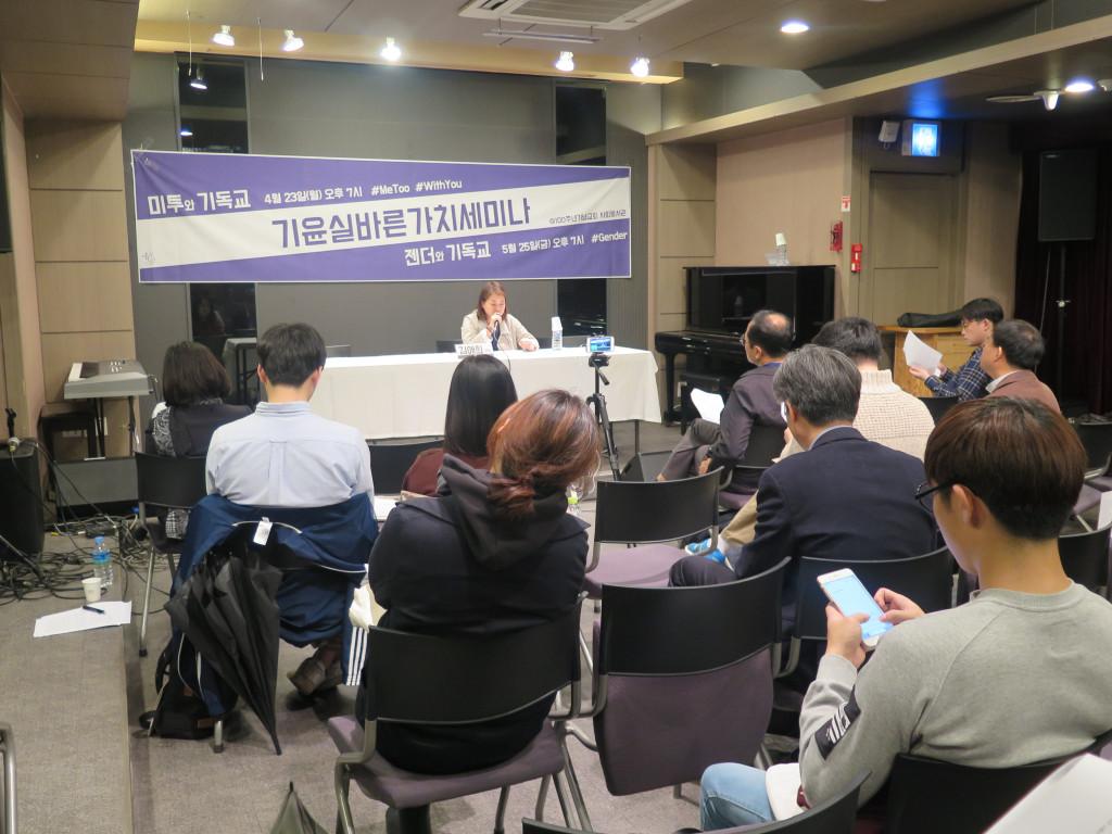 바른가치세미나 미투와 기독교 참석자들 사진