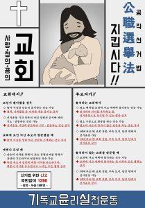 기윤실 공직선거법 준수 포스터