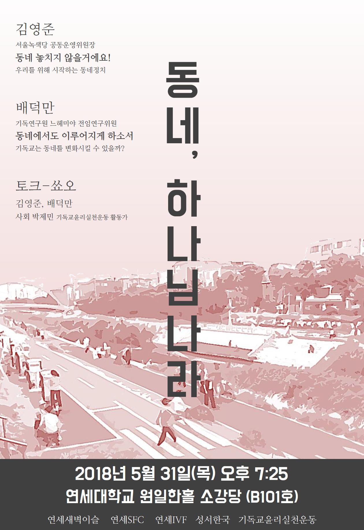 동네,하나님나라_자료집;