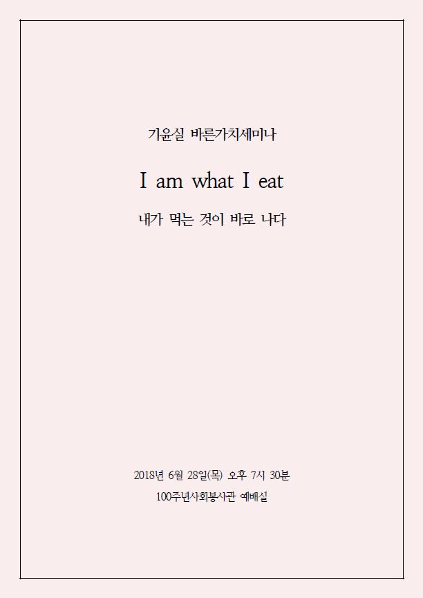 기윤실바른가치세미나_I_am_what_I_eat(성영은);