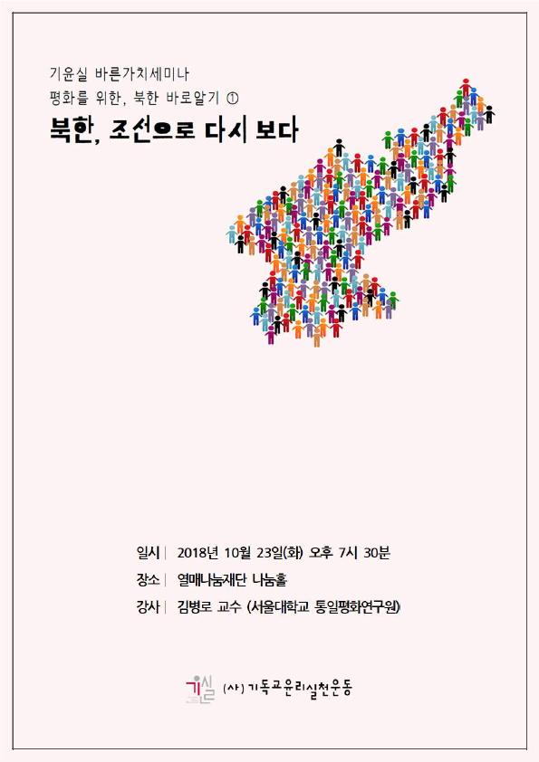 기윤실_바른가치세미나_북한,_조선으로_다시_보다(김병로);