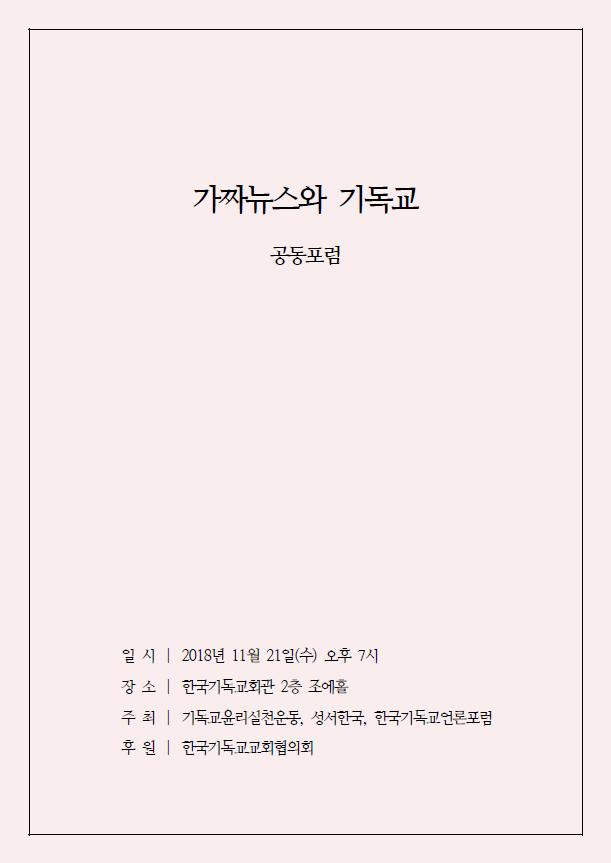 가짜뉴스와_기독교_공동포럼(2018.11.21)자료집;