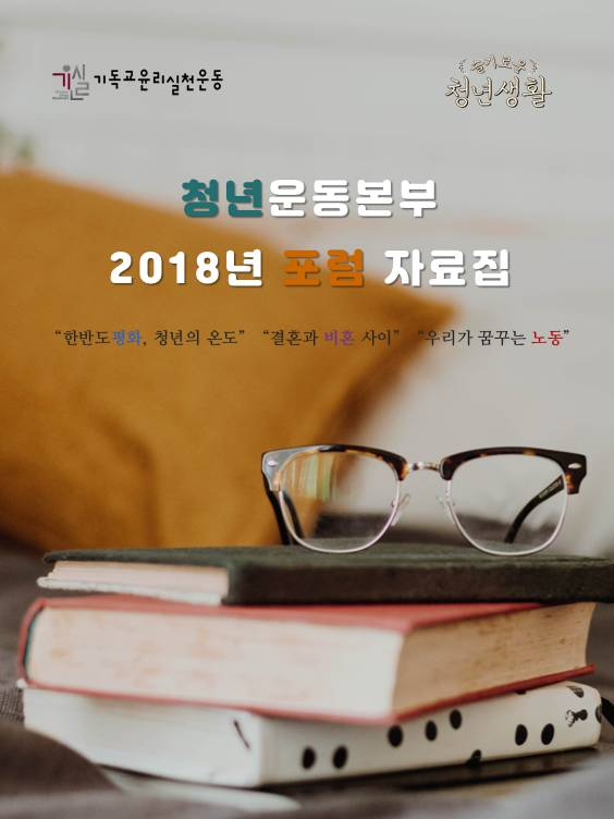 청년이슈포럼_종합자료집(2018)-merge;