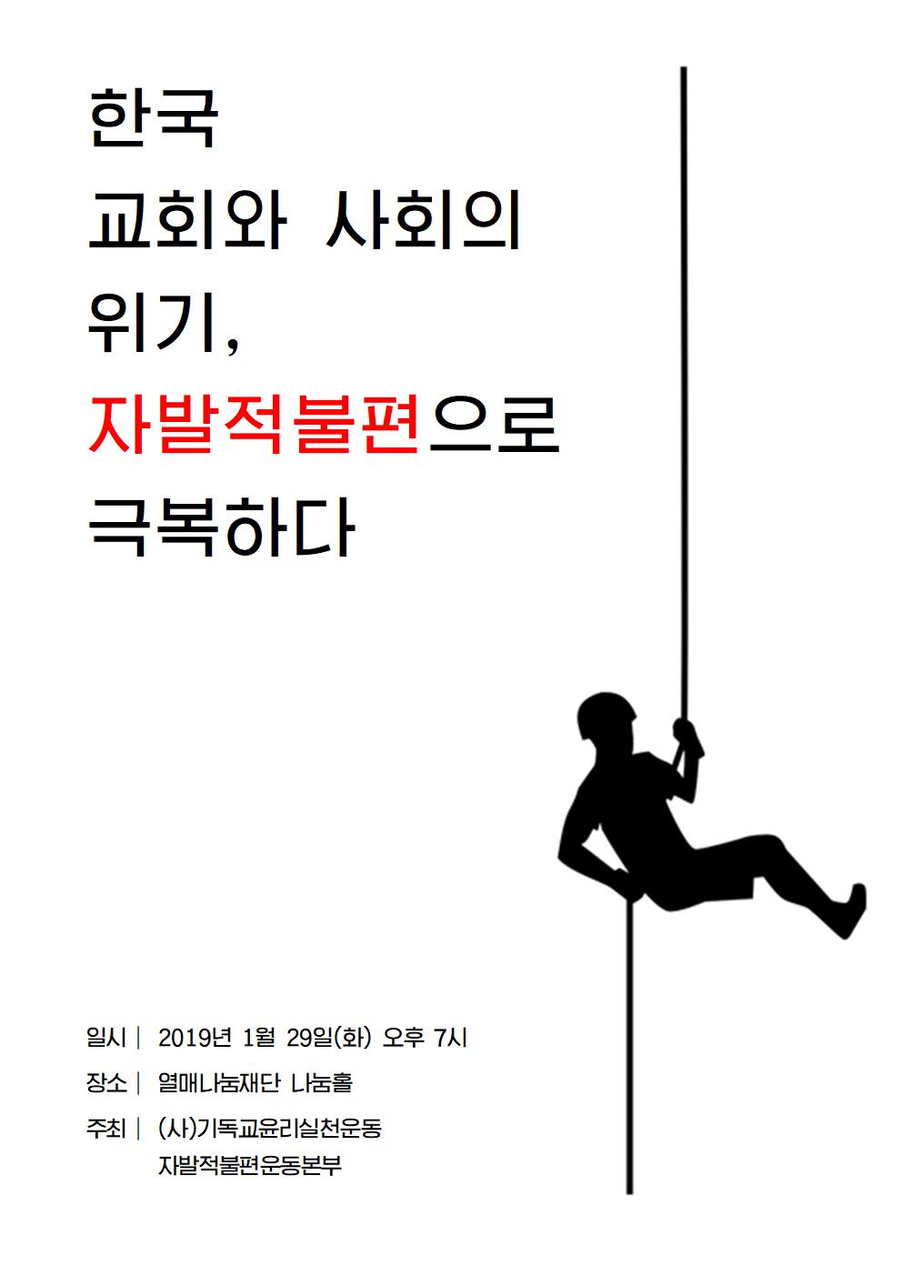 한국_교회와_사회의_위기,_자발적불편으로_극복하다(자료집);