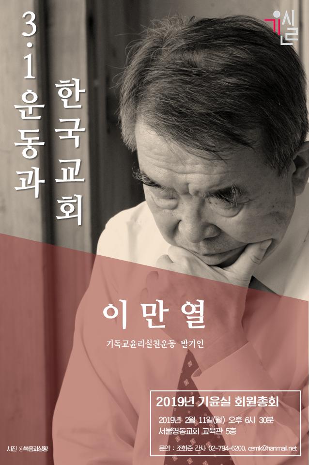 3.1운동과_한국교회_강연문(이만열);