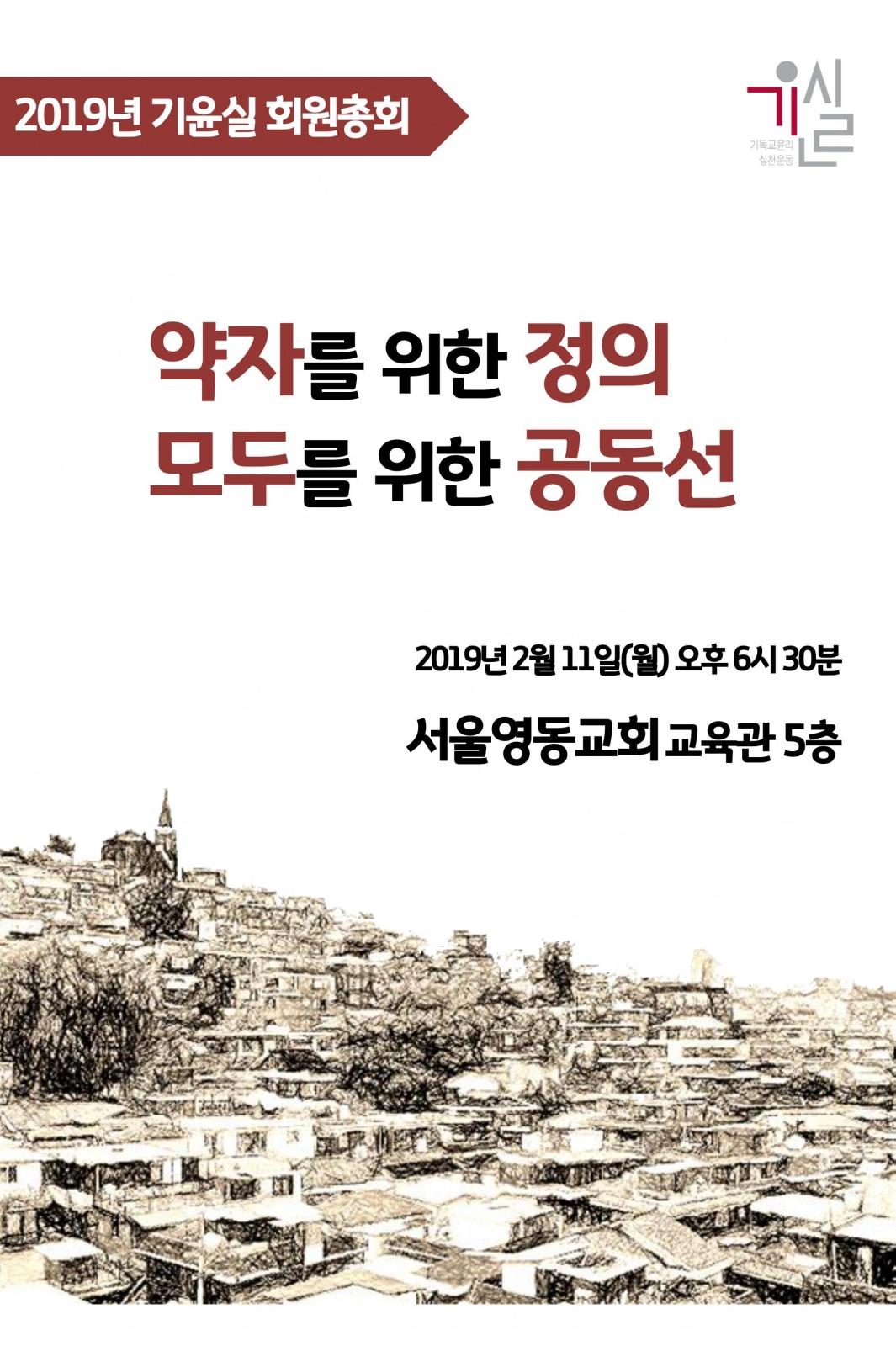 2019년_기윤실총회_자료집(190211)_최종;