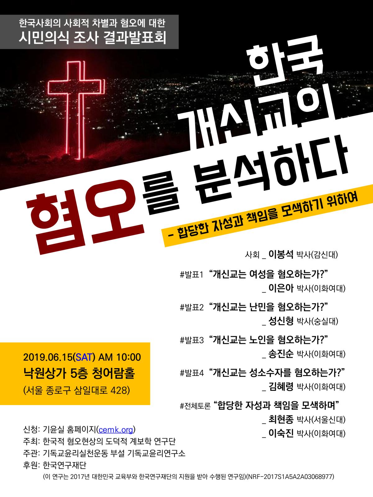 한국 개신교의 혐오를 분석하다 세미나(자료집)(행사후수정);
