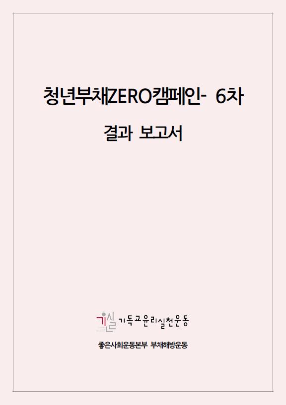 청년부채ZERO캠페인_결과보고서_6차(완료);