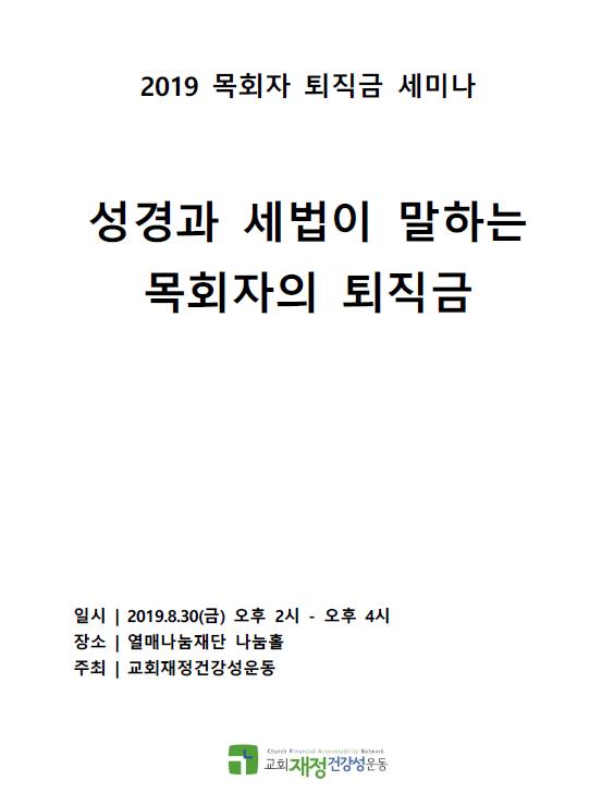 목회자퇴직금세미나발제문 자료집(8.30);