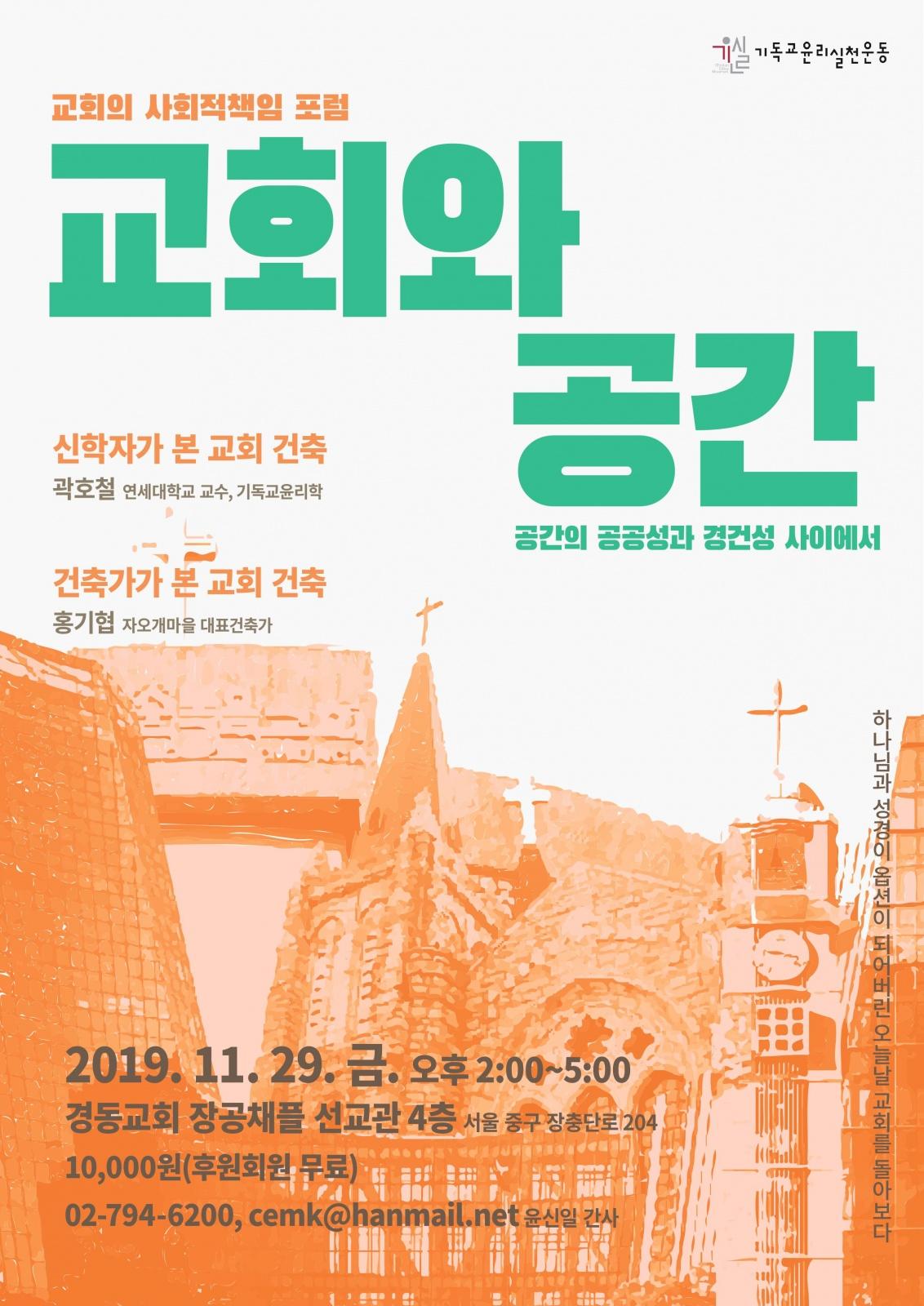 교회와 공간_공간의 공공성과 경건성 사이에서(자료집);