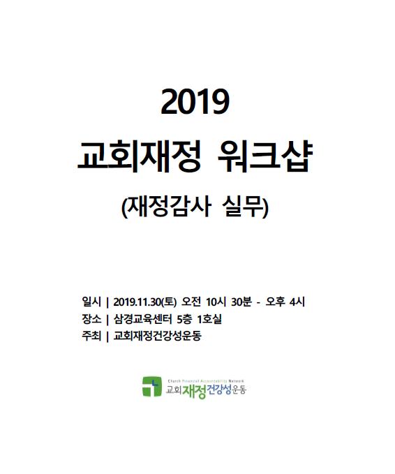 2019 교회재정감사워크샵 자료집;