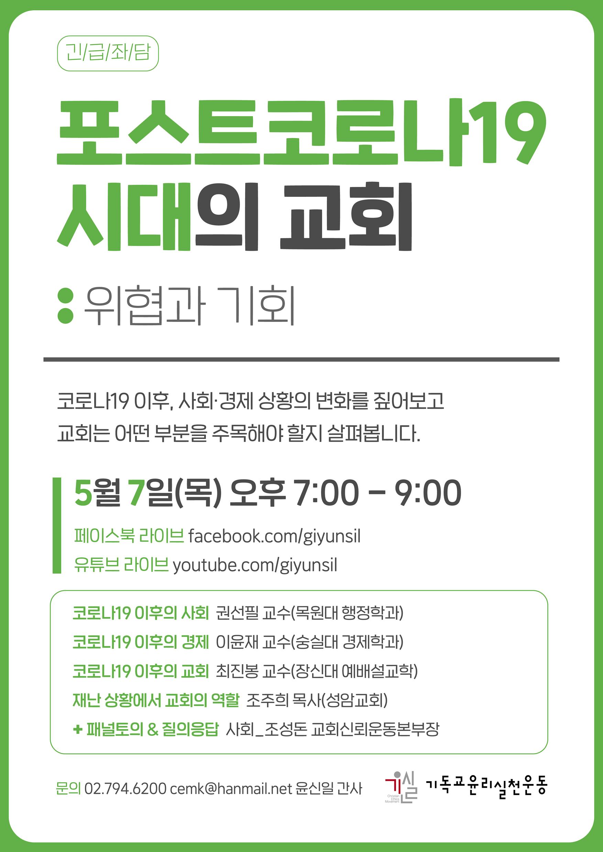 포스트코로나_자료집(최종);