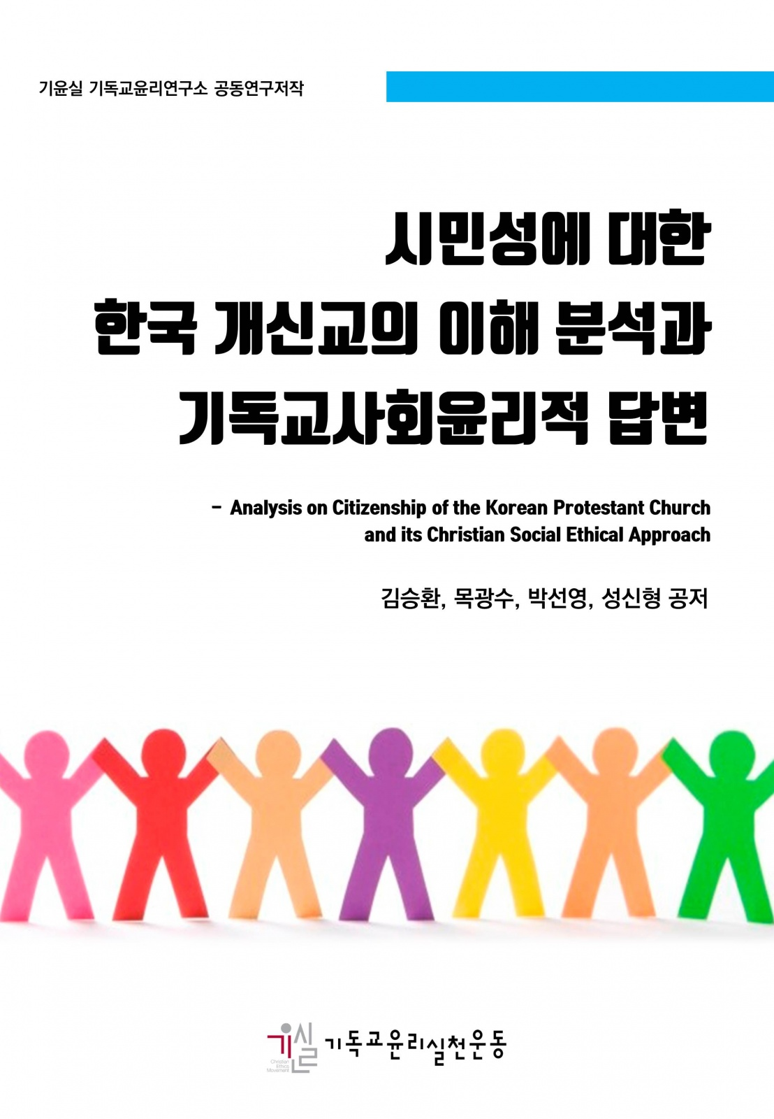 시민성에 대한 한국 개신교의 이해 분석과 기독교사회윤리적 답변;