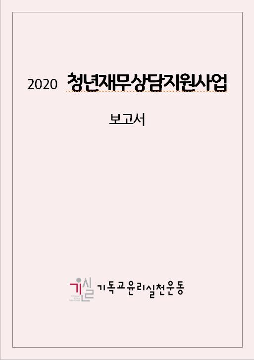 2020청년재무상담지원사업_보고서(공유);